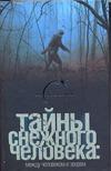 Сапунов В.Б. - Тайны снежного человека. Между человеком и зверем' обложка книги