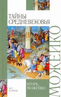 Тайны Средневековья Можейко И.В.