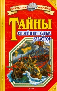 Тайны стихий и природных катастроф обложка книги
