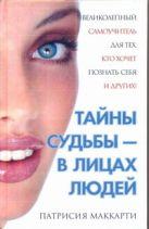 Маккарти Патрисия - Тайны судьбы - в лицах людей' обложка книги