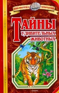 Тайны удивительных животных обложка книги