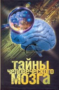 Попов А. - Тайны человеческого мозга обложка книги