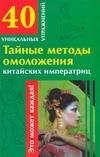 Гофман О. - Тайные методы омоложения китайских императриц обложка книги