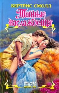 Смолл Б. - Тайные наслаждения обложка книги