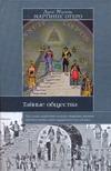 Мартинес Отеро Луис Мигел - Тайные общества' обложка книги