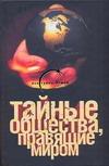 Благовещенский Г. - Тайные общества, правящие миром : Приорат Сиона, Орден тамплиеров и другие обложка книги