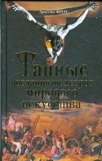 Фрерс Эрнесто - Тайные послания шедевров мирового искусства обложка книги