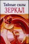 Голь Н.М. - Тайные силы зеркал' обложка книги