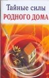 Гофман О. - Тайные силы родного дома обложка книги