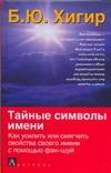 Тайные символы имени обложка книги