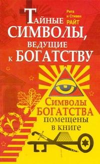 Райт Рита - Тайные символы, ведущие к богатству обложка книги
