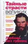 Бернацкий А.С. - Тайные страсти великих обложка книги