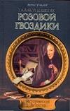 Уиллиг Лорен - Тайный дневник Розовой Гвоздики обложка книги