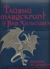 Тайный манускрипт Ван Хельсинга. Охотник за Дракулой Хорос В.