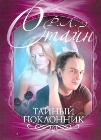 Стайн Р.Л. - Тайный поклонник обложка книги