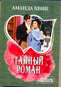 Тайный роман обложка книги