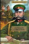 Тайный советник Пикуль В.С.