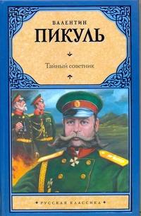 Пикуль В.С. - Тайный советник обложка книги