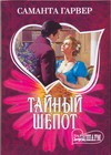 Гарвер Саманта - Тайный шепот' обложка книги