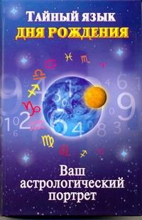 Ольшевская Н. - Тайный язык дня рождения. [Ваш астрологический портрет] обложка книги