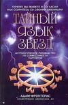 Фронтерас Адам - Тайный язык звезд. Астрологическое руководство по совместимости партнеров обложка книги