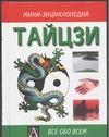 Робинсон Р. - Тайцзи' обложка книги