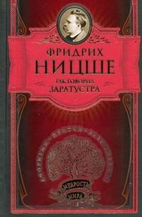 Ницше Ф. - Так говорил Заратустра обложка книги