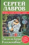 Лавров С. - Так их не берут в космонавты? обложка книги