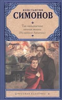 Симонов К. М. - Так называемая личная жизнь (Из записок Лопатина) обложка книги