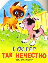 Остер Г. Б. - Так нечестно обложка книги