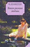 Пембертон М. - Такая разная любовь' обложка книги