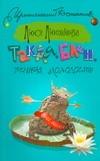 Лютикова Люся - Такая, блин, вечная молодость обложка книги