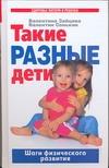 Зайцева В. В. - Такие разные дети обложка книги