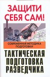 Тактическая подготовка разведчика Гитров В.В.