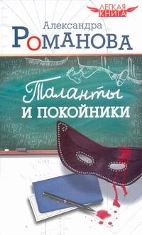 Романова Александра - Таланты и покойники обложка книги