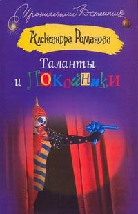 Таланты и покойники ( Романова Александра  )