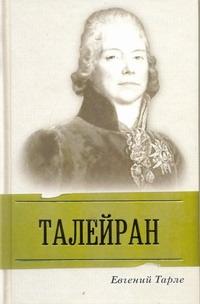 Тарле Е.В. - Талейран обложка книги