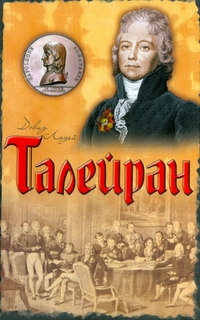 Лодей Дэвид - Талейран. Главный министр Наполеона обложка книги