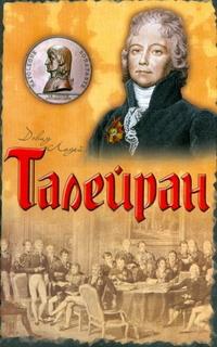 Талейран. Главный министр Наполеона Лодей Дэвид