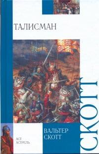Скотт В. - Талисман обложка книги