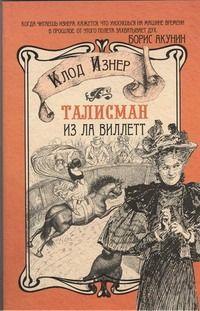 Изнер Клод - Талисман из Ла Виллетт обложка книги