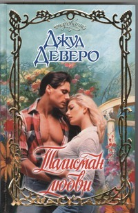 Деверо Д. - Талисман любви обложка книги