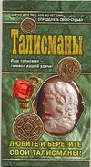 Нимбрук Л. - Талисманы' обложка книги