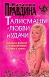 Правдина Н.Б. - Талисманы любви и удачи. Средства фэншуй для привлечения счастья и успеха обложка книги