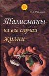 Радченко Т.А. - Талисманы на все случаи жизни обложка книги