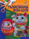 Жукова И.В. - Талисманы фэн-шуй обложка книги