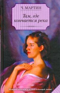 Мартин Ч. - Там, где кончается река обложка книги