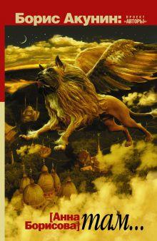 Акунин Б. - Там… обложка книги