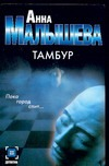Малышева А.В. - Тамбур обложка книги