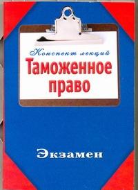 Лебедева Т.В. - Таможенное право. Конспект лекций обложка книги